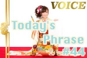 voice-todays-japanese-phrase-44-learn-japanese-online-how-to-speak-japanese-language-for-beginners-basic-study-in-japan
