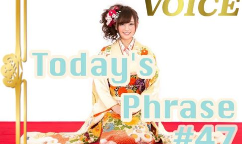 voice-todays-japanese-phrase-47-learn-japanese-online-how-to-speak-japanese-language-for-beginners-basic-study-in-japan
