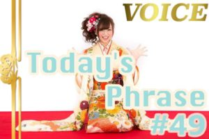 voice-todays-japanese-phrase-49-learn-japanese-online-how-to-speak-japanese-language-for-beginners-basic-study-in-japan