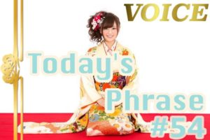 voice-todays-japanese-phrase-54-learn-japanese-online-how-to-speak-japanese-language-for-beginners-basic-study-in-japan