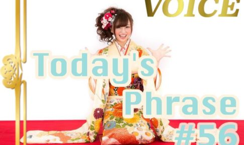 voice-todays-japanese-phrase-56-learn-japanese-online-how-to-speak-japanese-language-for-beginners-basic-study-in-japan