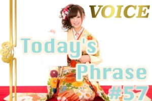 voice-todays-japanese-phrase-57-learn-japanese-online-how-to-speak-japanese-language-for-beginners-basic-study-in-japan