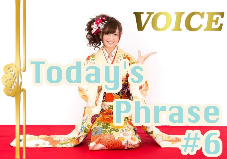 voice-todays-japanese-phrase-6-learn-japanese-online-how-to-speak-japanese-language-for-beginners-basic-study-in-japan