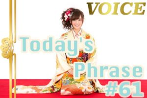 voice-todays-japanese-phrase-61-learn-japanese-online-how-to-speak-japanese-language-for-beginners-basic-study-in-japan