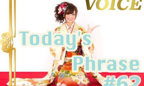 voice-todays-japanese-phrase-62-learn-japanese-online-how-to-speak-japanese-language-for-beginners-basic-study-in-japan