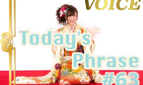 voice-todays-japanese-phrase-63-learn-japanese-online-how-to-speak-japanese-language-for-beginners-basic-study-in-japan