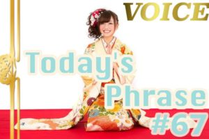 voice-todays-japanese-phrase-67-learn-japanese-online-how-to-speak-japanese-language-for-beginners-basic-study-in-japan