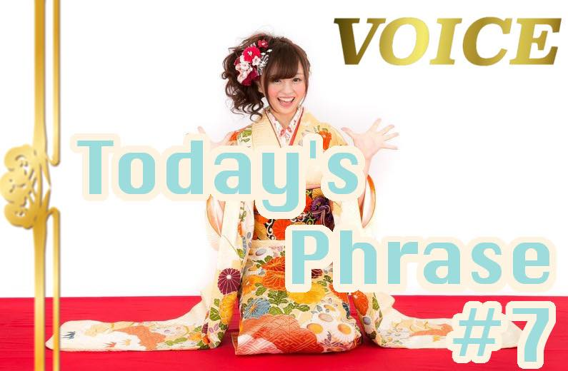 voice-todays-japanese-phrase-7-learn-japanese-online-how-to-speak-japanese-language-for-beginners-basic-study-in-japan