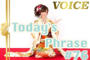voice-todays-japanese-phrase-76-learn-japanese-online-how-to-speak-japanese-language-for-beginners-basic-study-in-japan