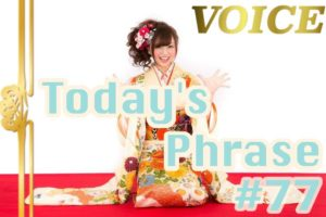 voice-todays-japanese-phrase-77-learn-japanese-online-how-to-speak-japanese-language-for-beginners-basic-study-in-japan