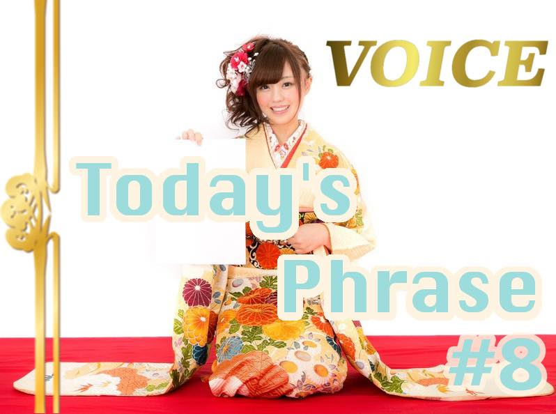 voice-todays-japanese-phrase-8-learn-japanese-online-how-to-speak-japanese-language-for-beginners-basic-study-in-japan