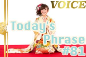 voice-todays-japanese-phrase-81-learn-japanese-online-how-to-speak-japanese-language-for-beginners-basic-study-in-japan