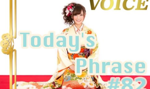voice-todays-japanese-phrase-82-learn-japanese-online-how-to-speak-japanese-language-for-beginners-basic-study-in-japan