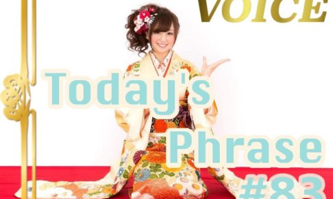 voice-todays-japanese-phrase-83-learn-japanese-online-how-to-speak-japanese-language-for-beginners-basic-study-in-japan