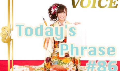 voice-todays-japanese-phrase-86-learn-japanese-online-how-to-speak-japanese-language-for-beginners-basic-study-in-japan