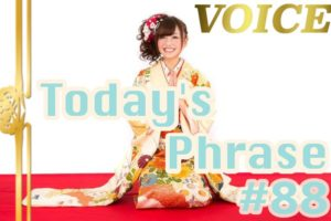 voice-todays-japanese-phrase-88-learn-japanese-online-how-to-speak-japanese-language-for-beginners-basic-study-in-japan