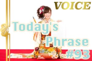 voice-todays-japanese-phrase-93-learn-japanese-online-how-to-speak-japanese-language-for-beginners-basic-study-in-japan