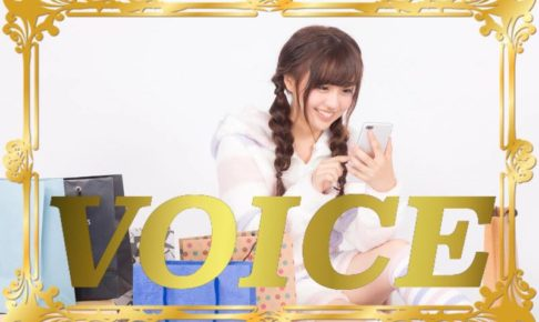 voice-can-you-explain-what-your-tansho-and-chousho-learn-japanese-online-how-to-speak-japanese-language-for-beginners-basic-study-in-japan