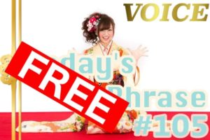 voice-todays-japanese-phrase-105-learn-japanese-online-how-to-speak-japanese-language-for-beginners-basic-study-in-japan