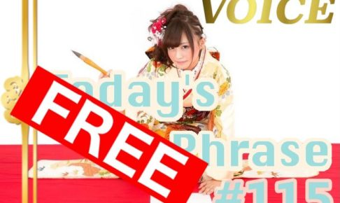 voice-todays-japanese-phrase-115-learn-japanese-online-how-to-speak-japanese-language-for-beginners-basic-study-in-japan