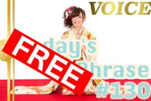 voice-todays-japanese-phrase-130-learn-japanese-online-how-to-speak-japanese-language-for-beginners-basic-study-in-japan