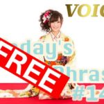 voice-todays-japanese-phrase-145-learn-japanese-online-how-to-speak-japanese-language-for-beginners-basic-study-in-japan