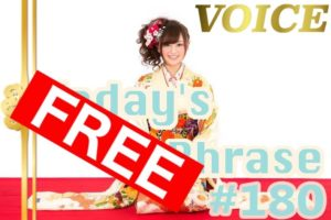 voice-todays-japanese-phrase-180-learn-japanese-online-how-to-speak-japanese-language-for-beginners-basic-study-in-japan