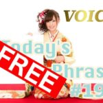 voice-todays-japanese-phrase-190-learn-japanese-online-how-to-speak-japanese-language-for-beginners-basic-study-in-japan