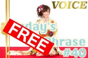 voice-todays-japanese-phrase-40-learn-japanese-online-how-to-speak-japanese-language-for-beginners-basic-study-in-japan