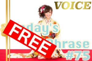 voice-todays-japanese-phrase-75-learn-japanese-online-how-to-speak-japanese-language-for-beginners-basic-study-in-japan