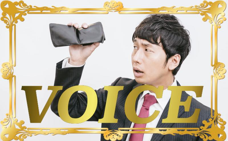 1013-2019-voice-kyuuryou-chingin-shuunyuu-it-seems-they-are-the-same-learn-japanese-online-how-to-speak-japanese-language-for-beginners-basic-study-in-japan
