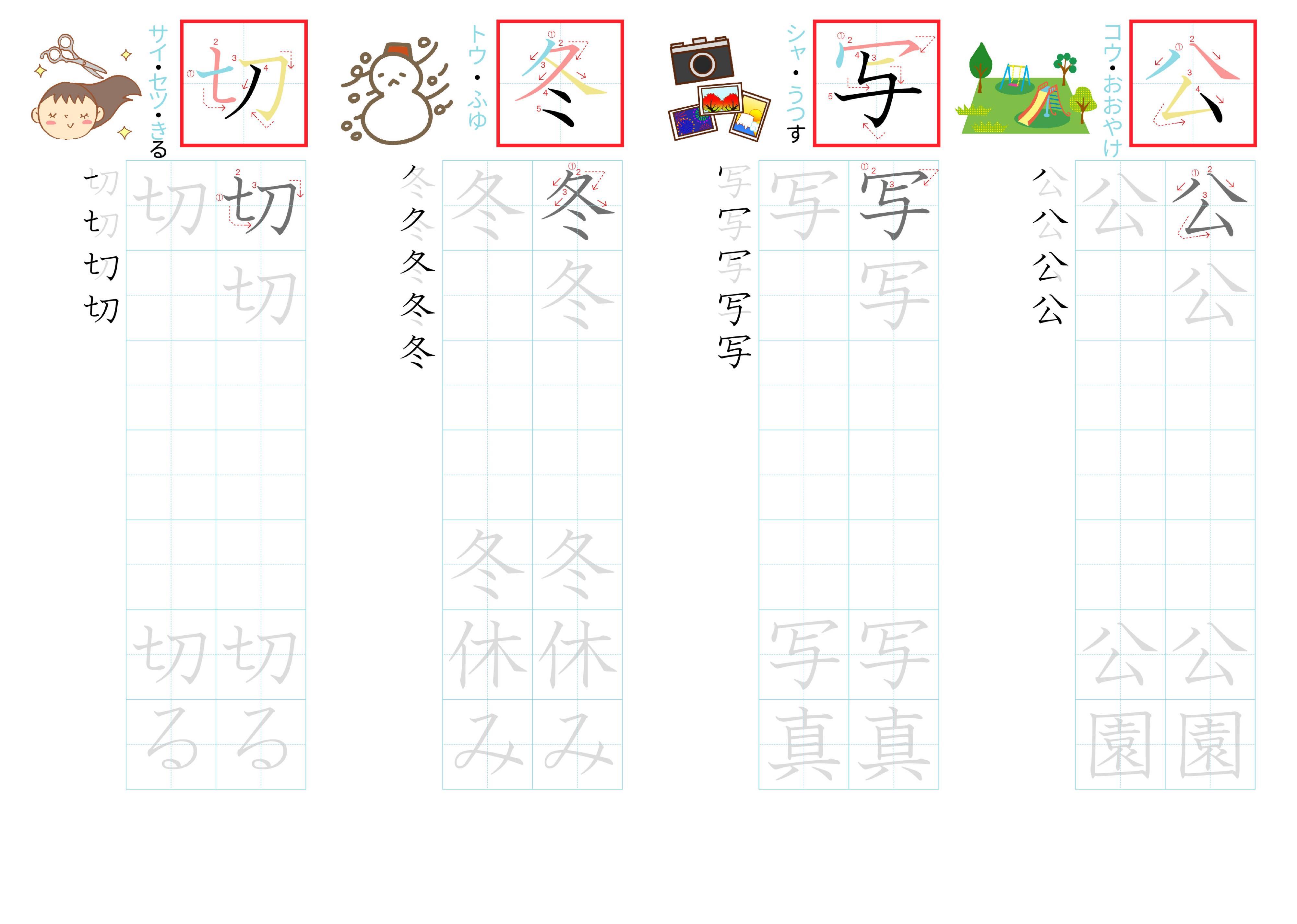 kanji-practice-card-n4-japanese-025
