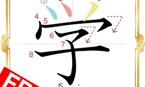 kanji-n5-japanese-0040