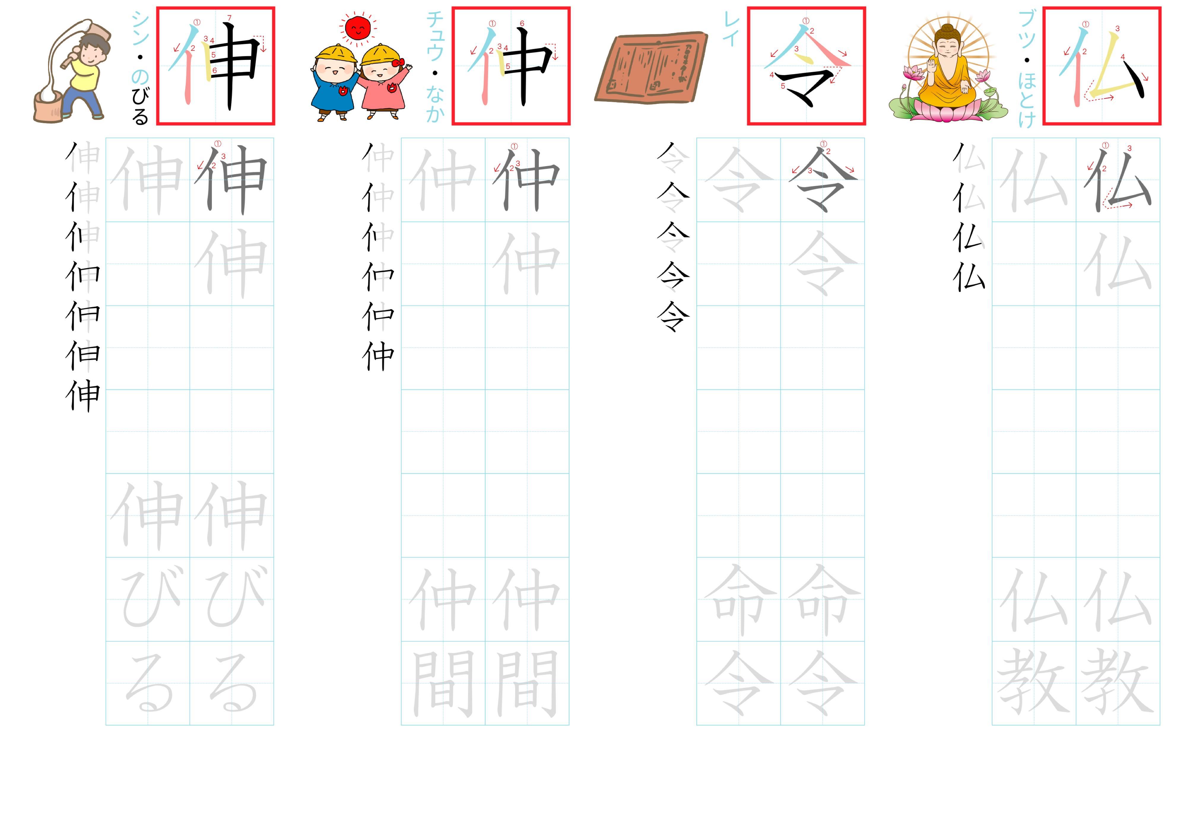 kanji-practice-card-n2-japanese-158