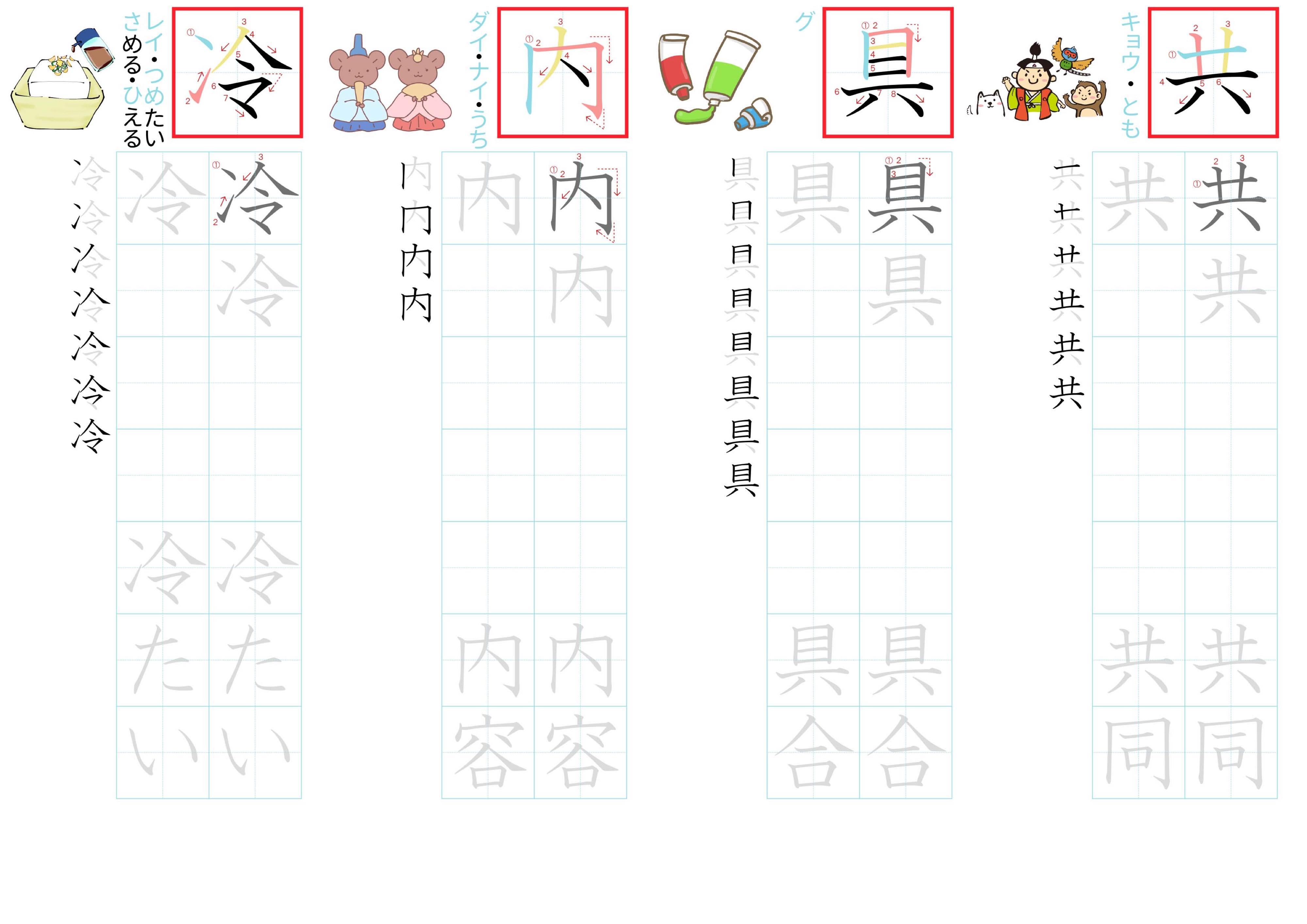 kanji-practice-card-n3-japanese-071