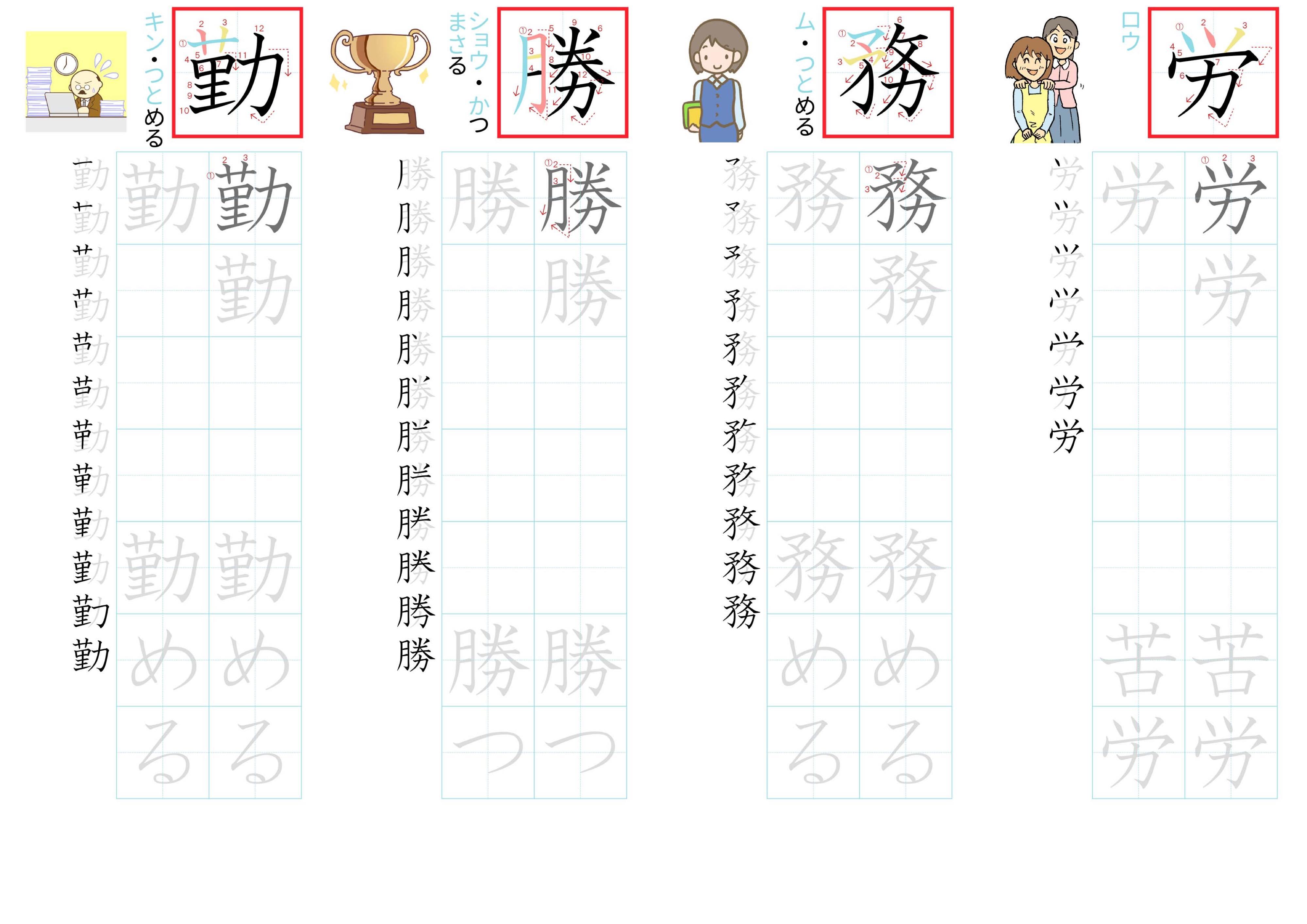 kanji-practice-card-n3-japanese-075