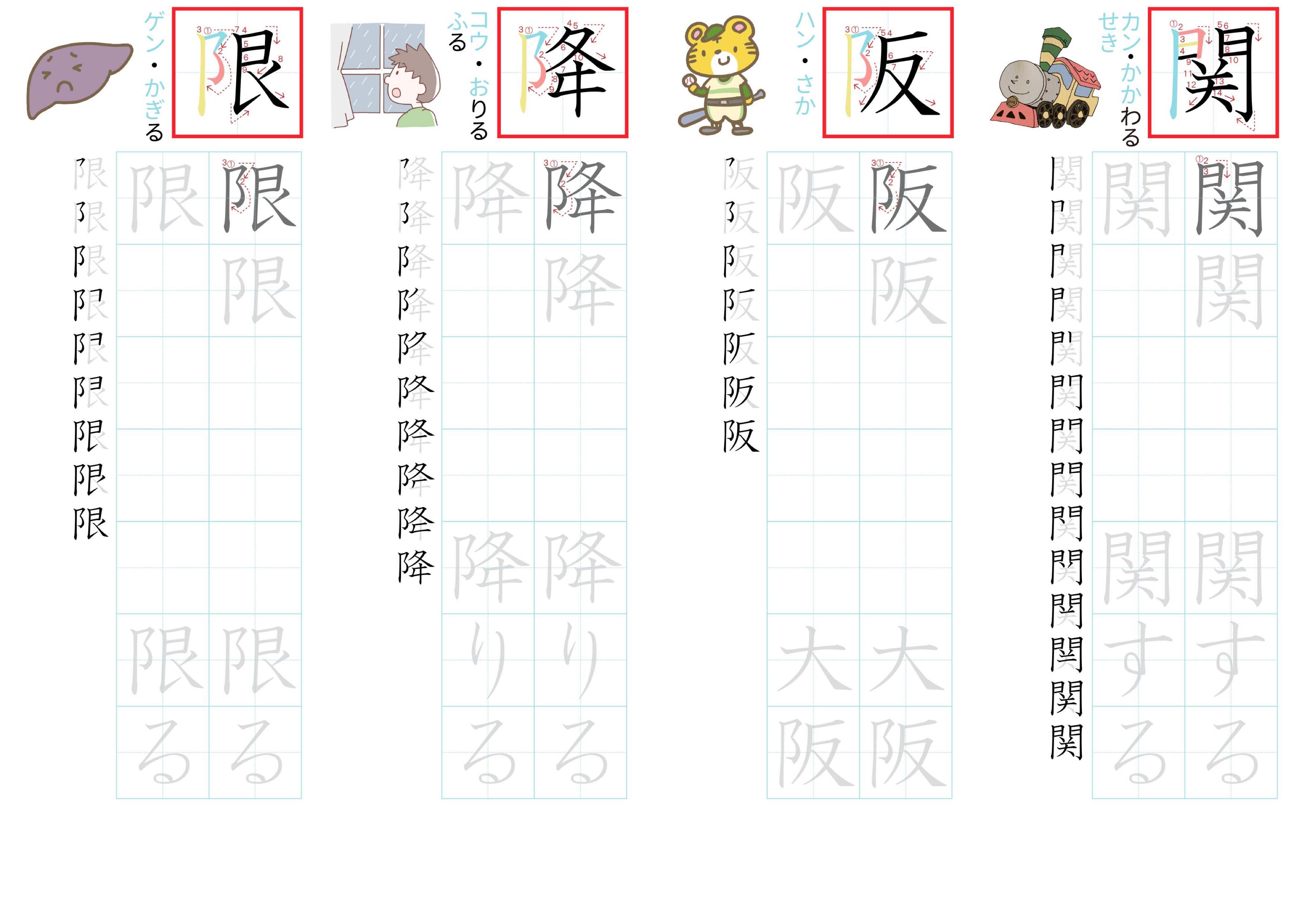 kanji-practice-card-n3-japanese-149