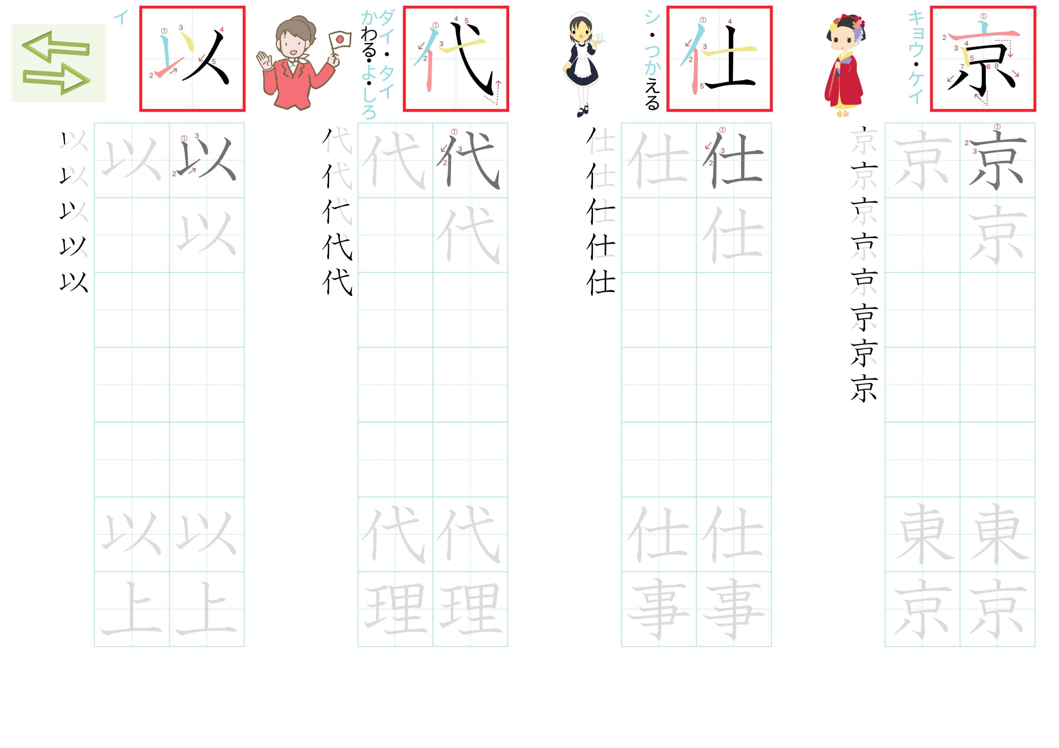 kanji-practice-card-n4-japanese-022