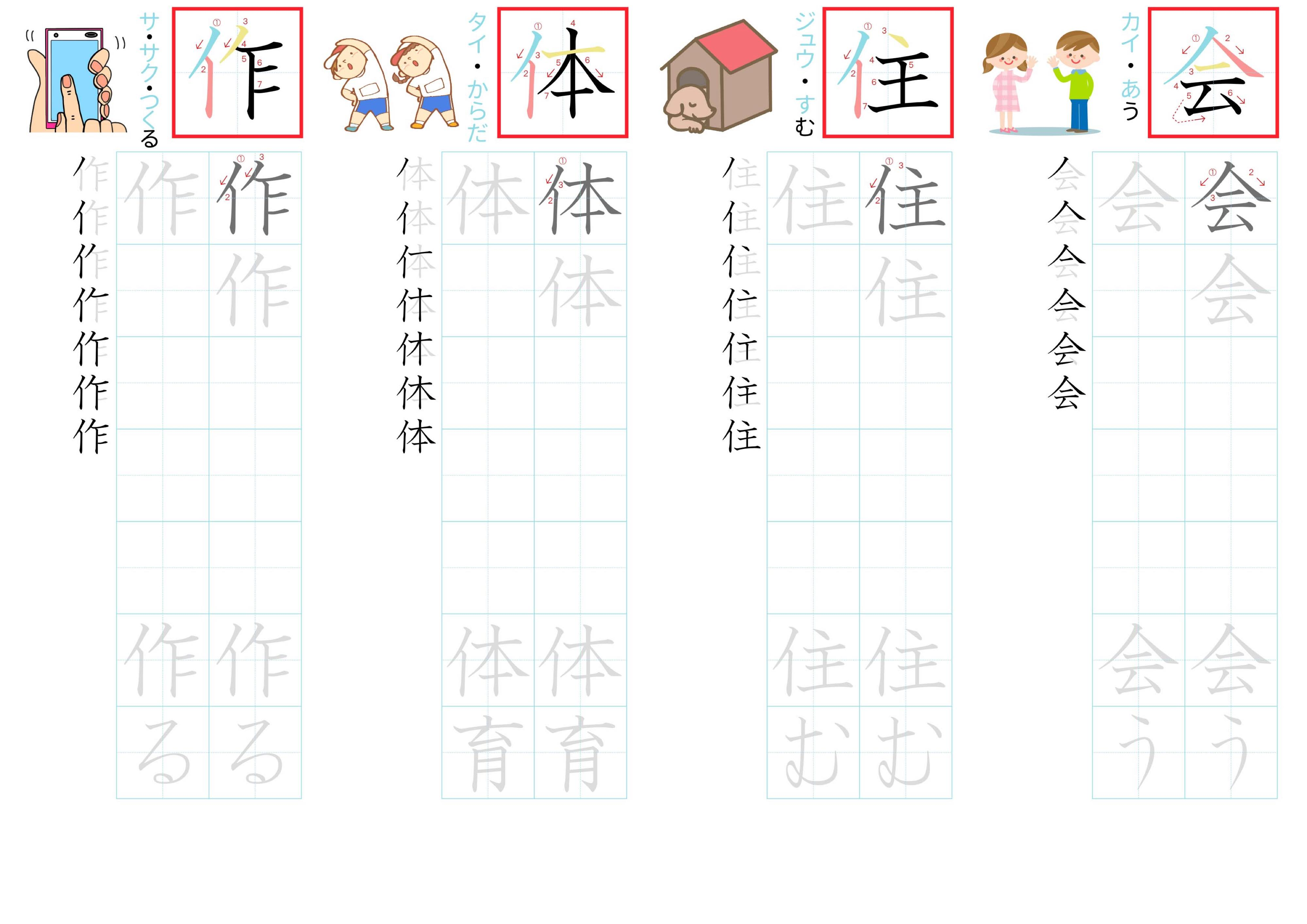 kanji-practice-card-n4-japanese-023