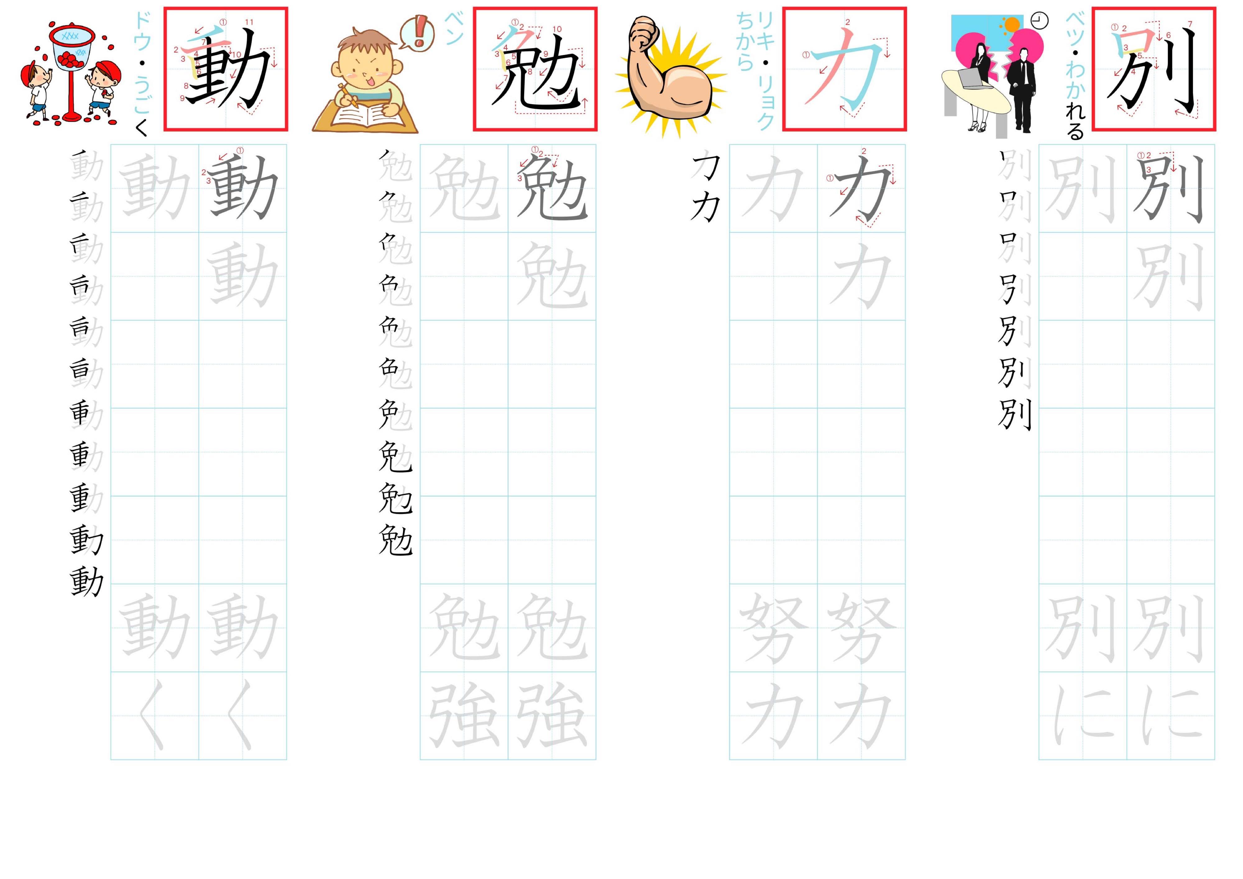 kanji-practice-card-n4-japanese-026