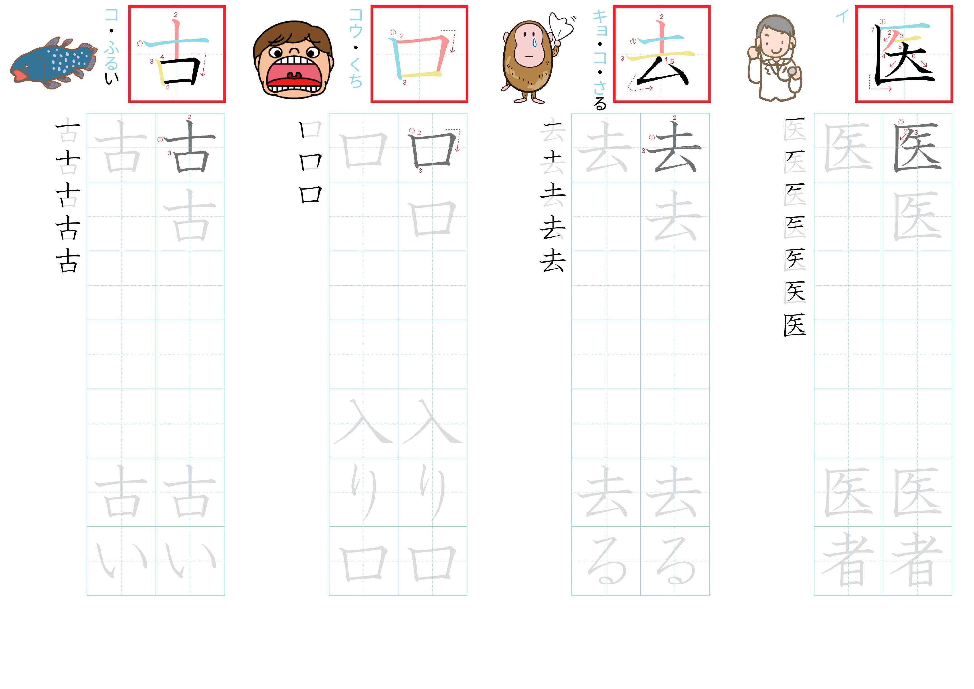 kanji-practice-card-n4-japanese-027