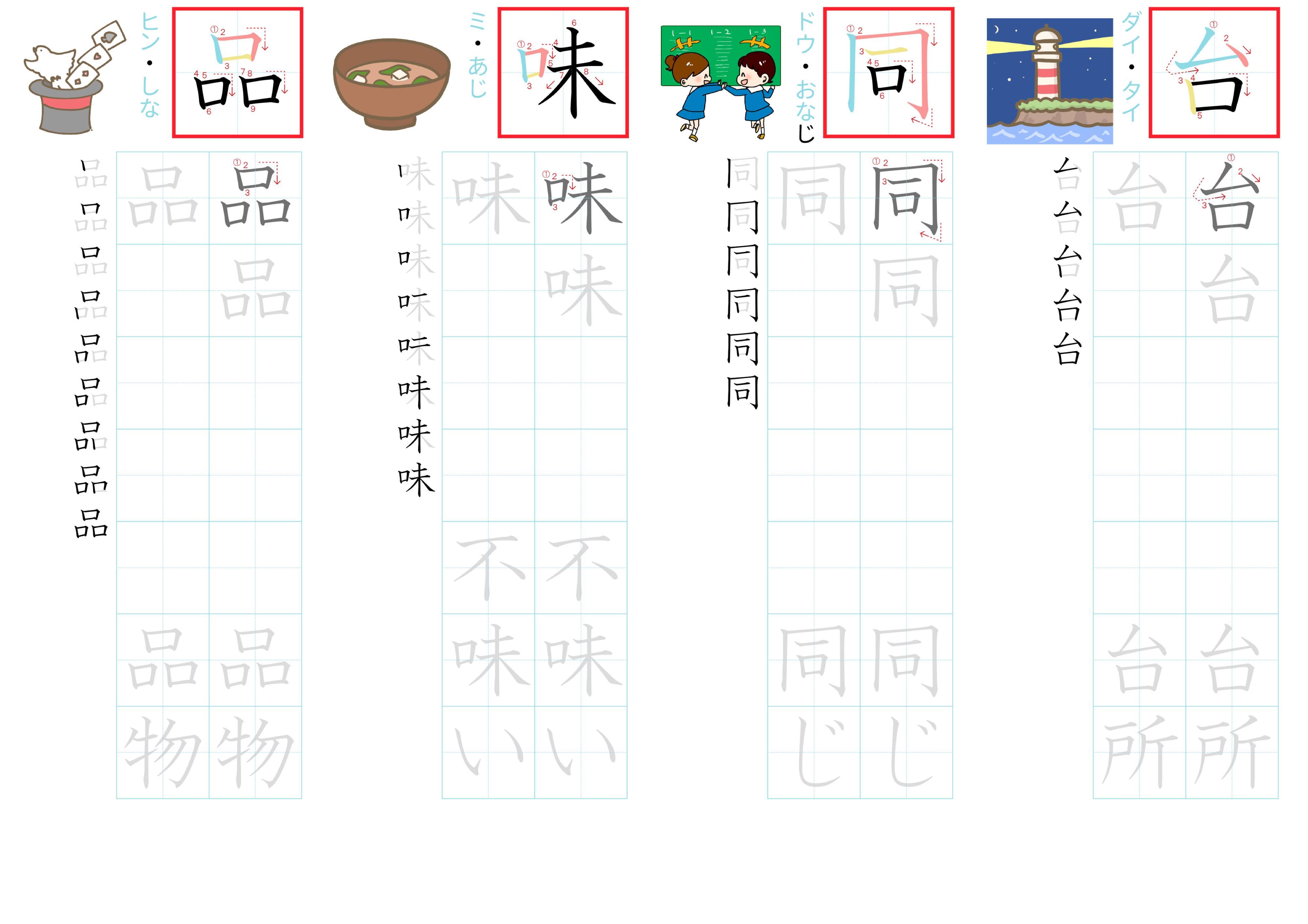 kanji-practice-card-n4-japanese-028