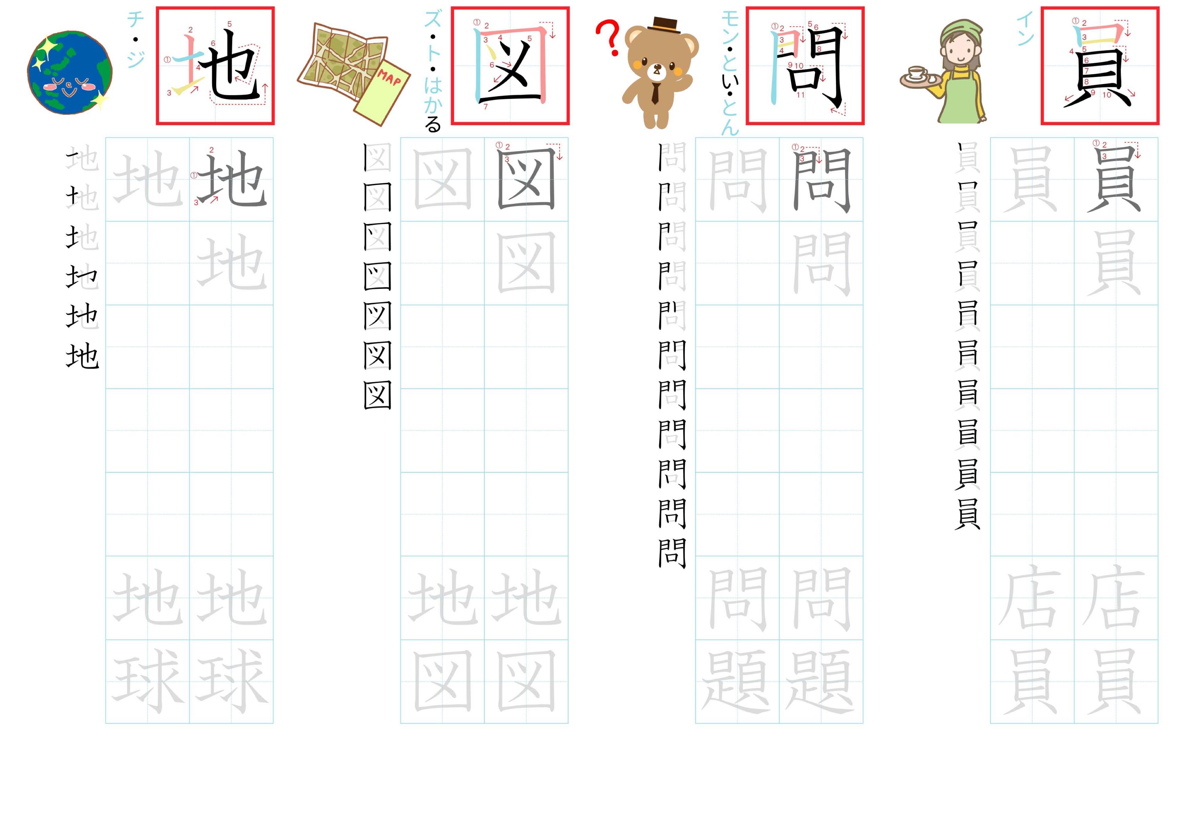 kanji-practice-card-n4-japanese-029