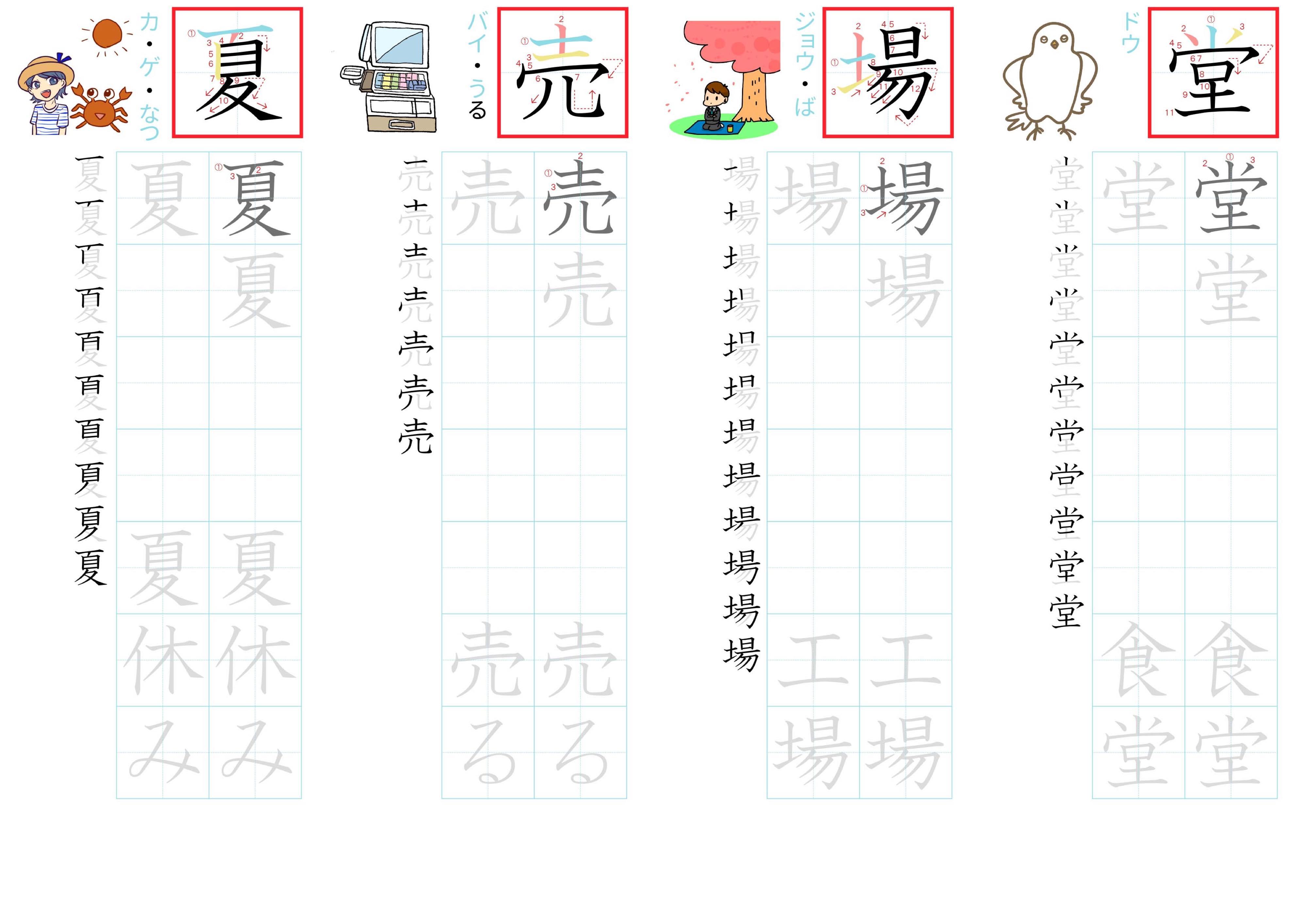 kanji-practice-card-n4-japanese-030