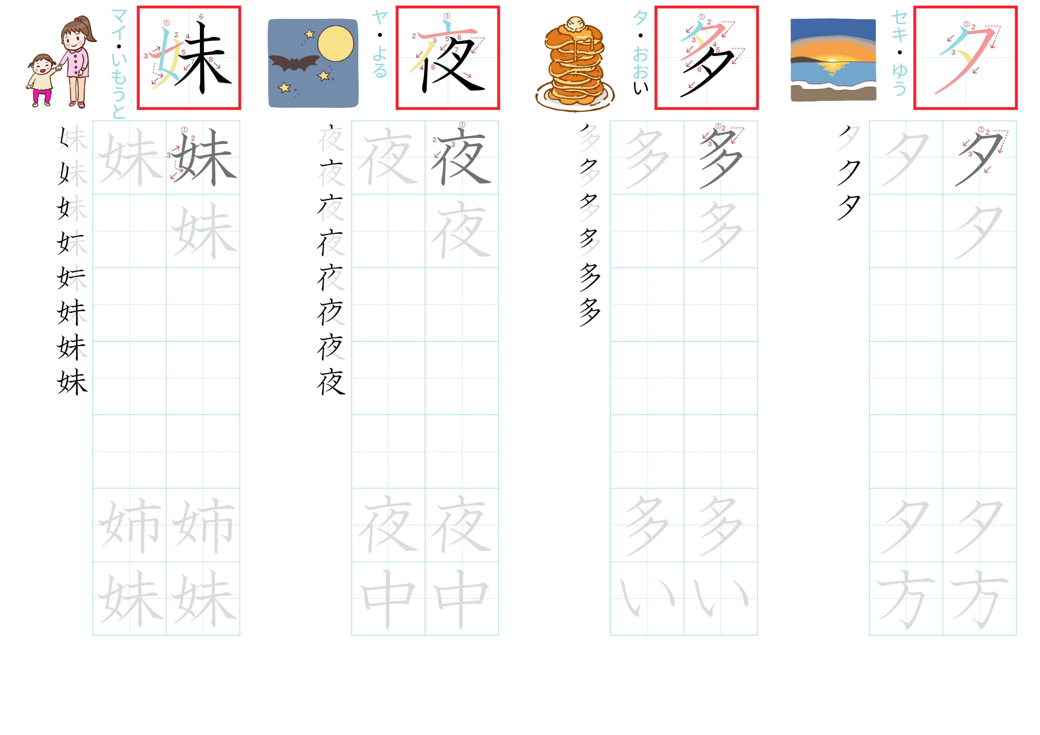 kanji-practice-card-n4-japanese-031