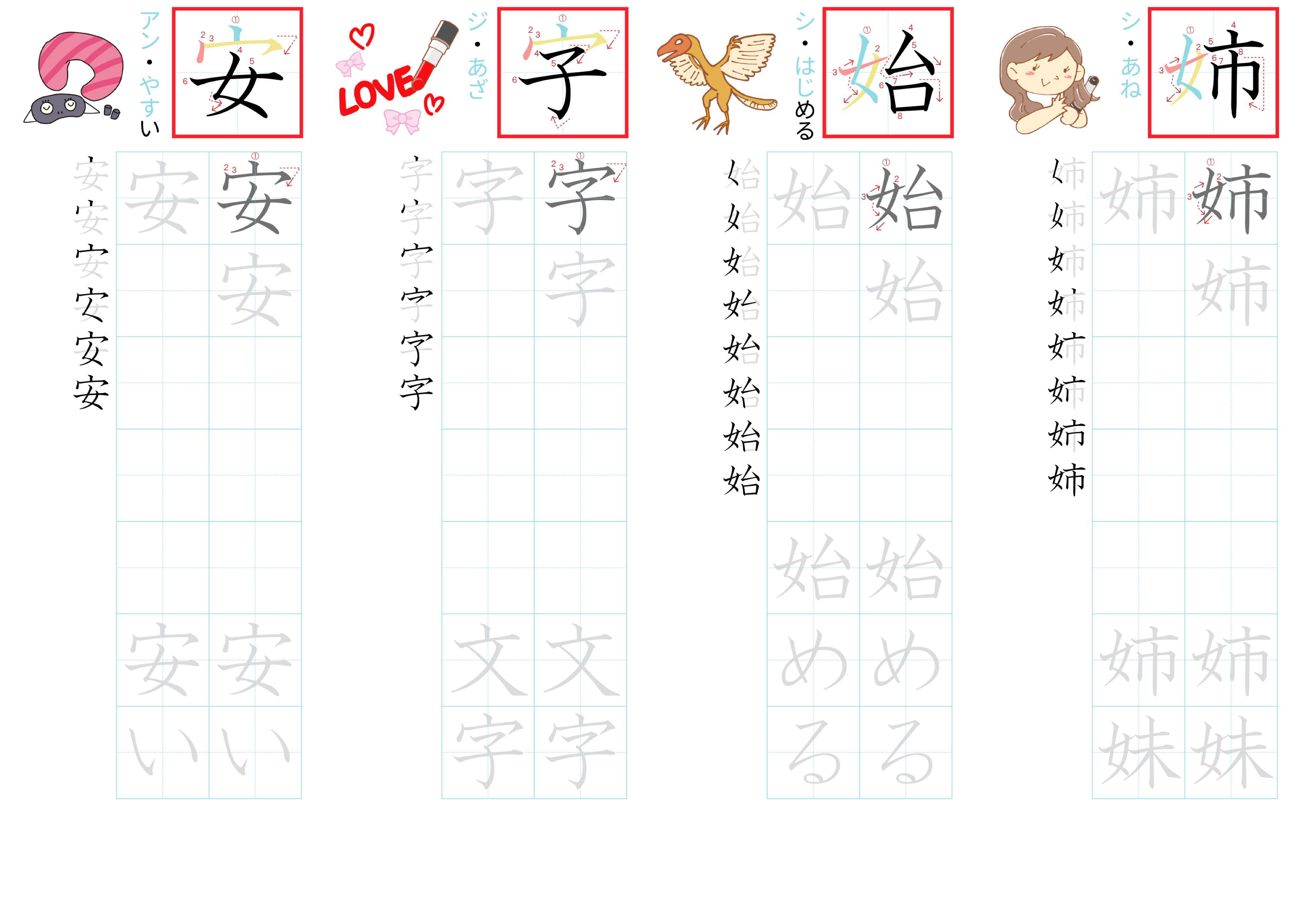 kanji-practice-card-n4-japanese-032