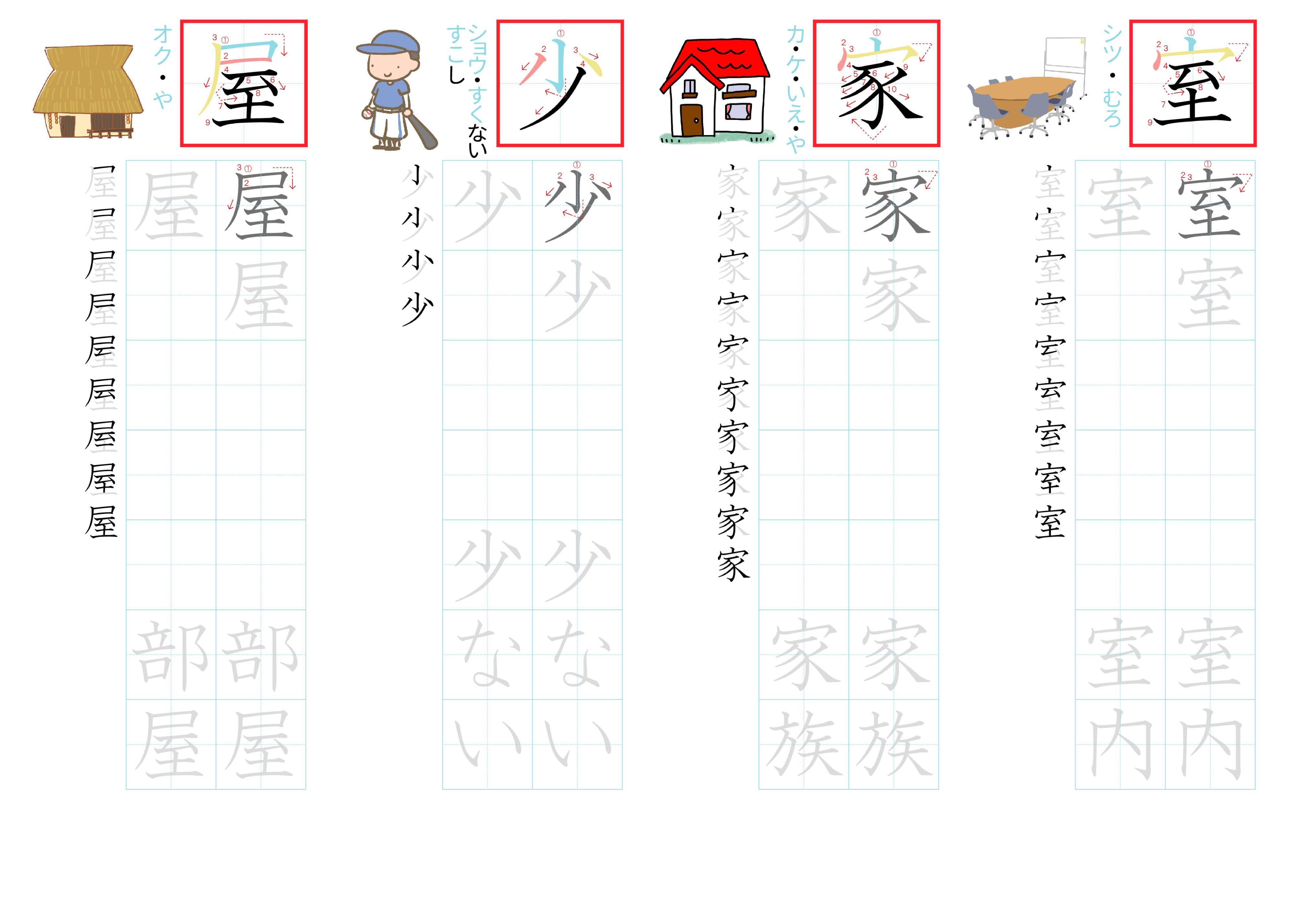 kanji-practice-card-n4-japanese-033-01