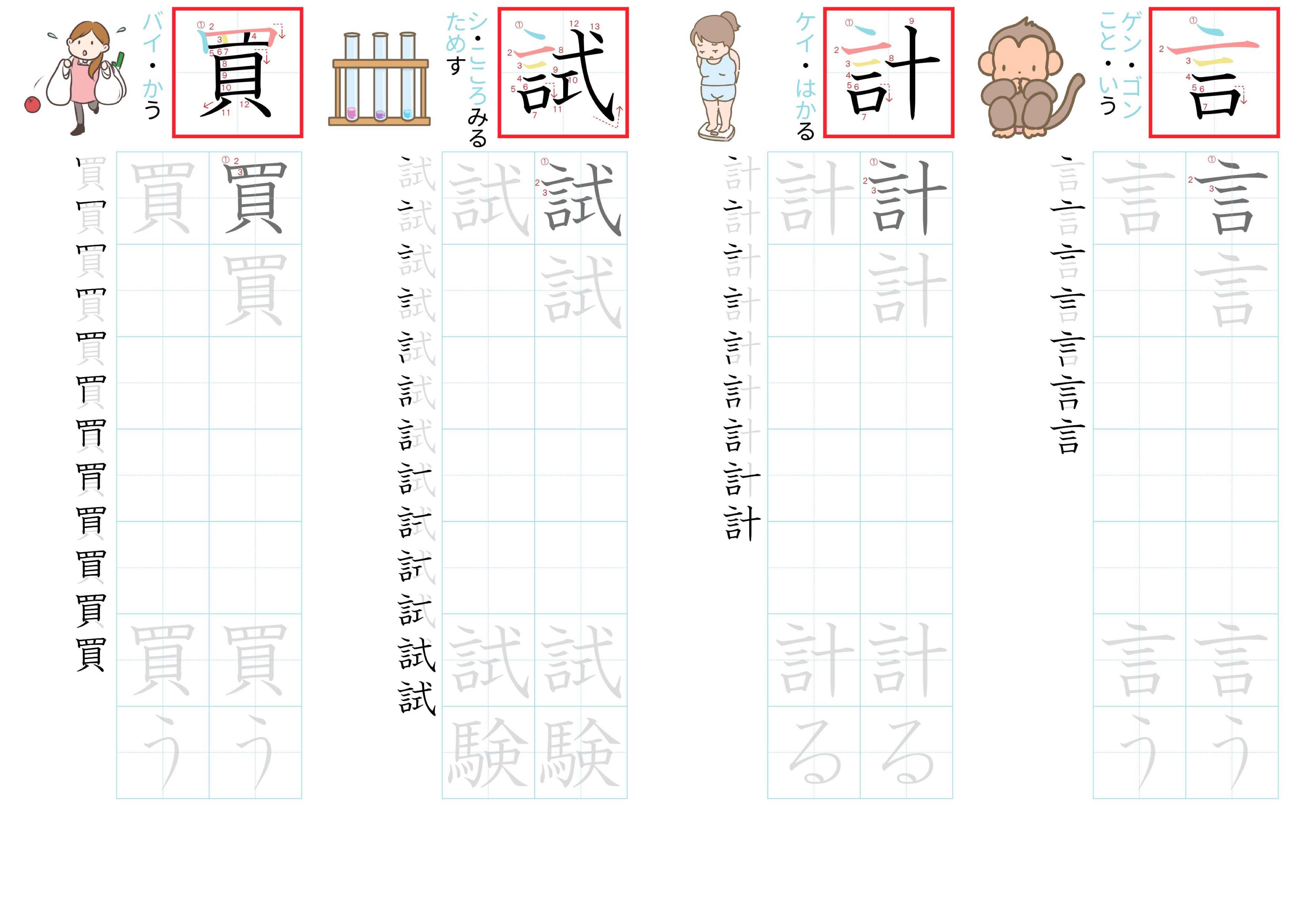 kanji-practice-card-n4-japanese-054