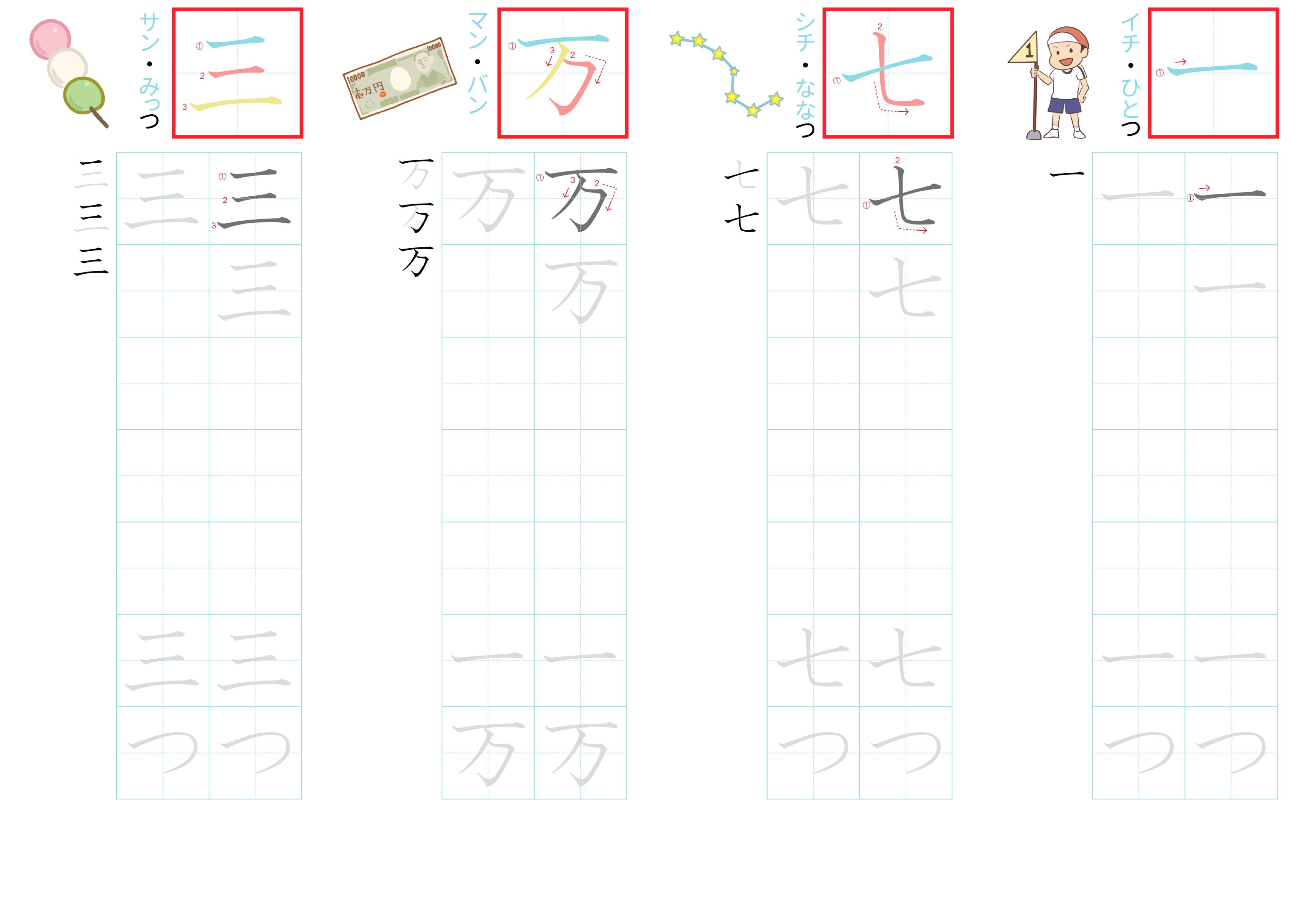 kanji-practice-card-n5-japanese-001
