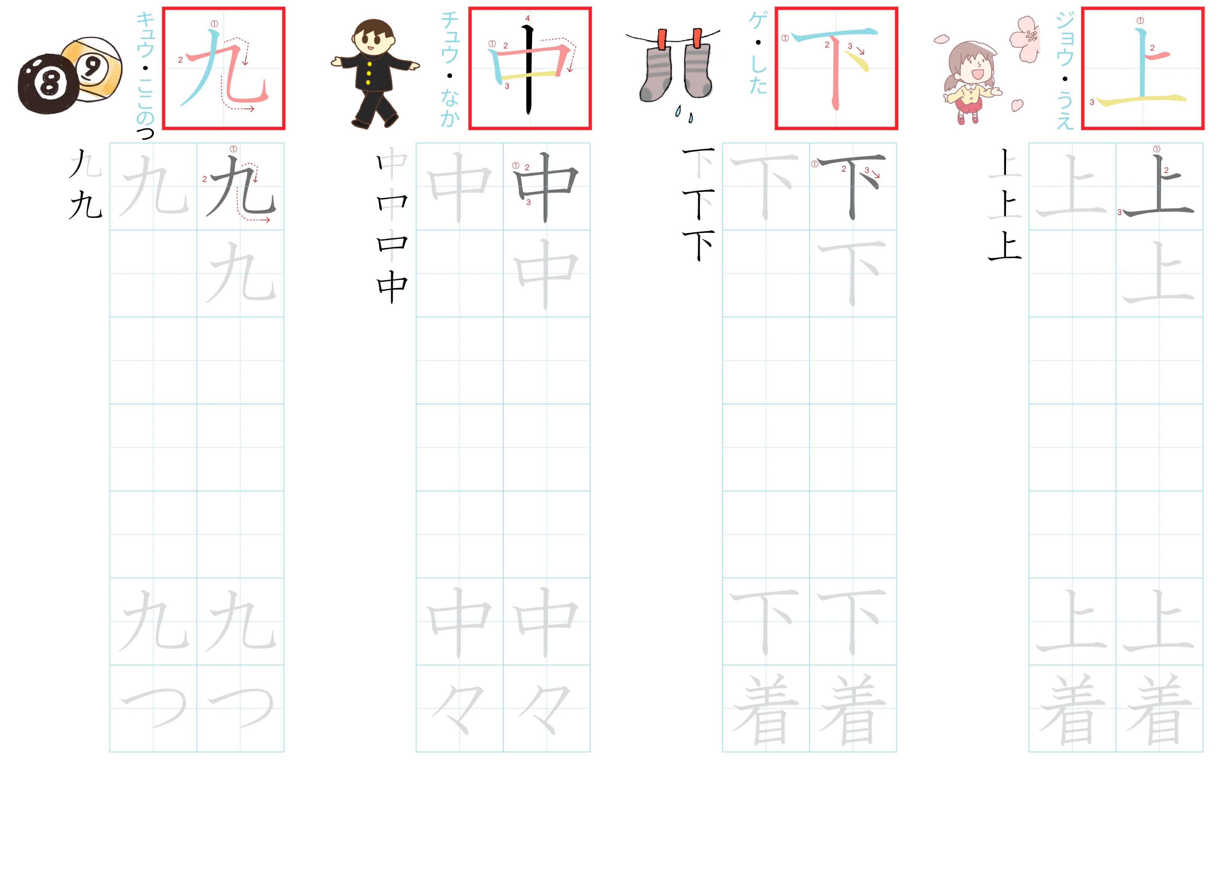 kanji-practice-card-n5-japanese-002